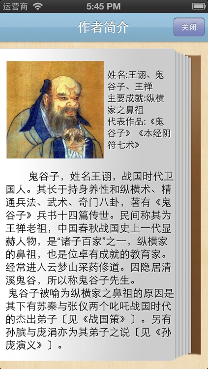 鬼谷子原文、白话[有声读物] screenshot-3