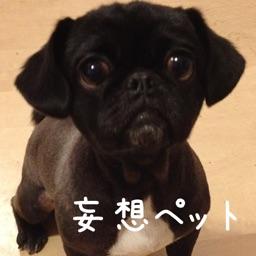 妄想ペット