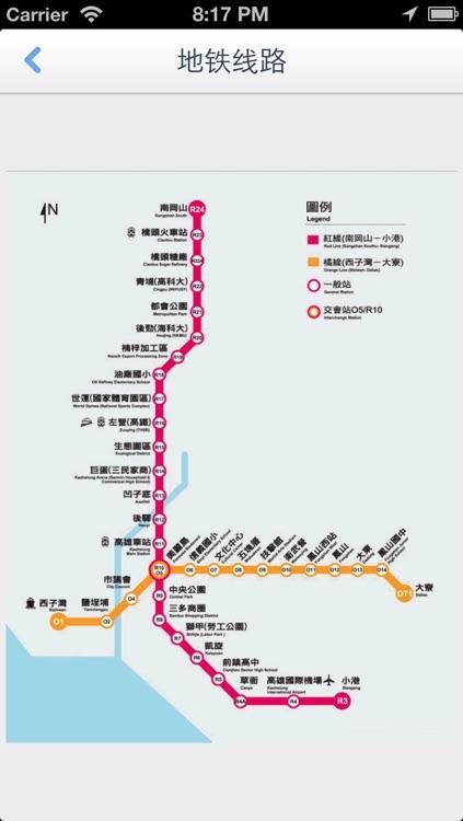 Kaohsiung Offline Map(offline map, subway map, GPS, tourist attractions information) screenshot-3