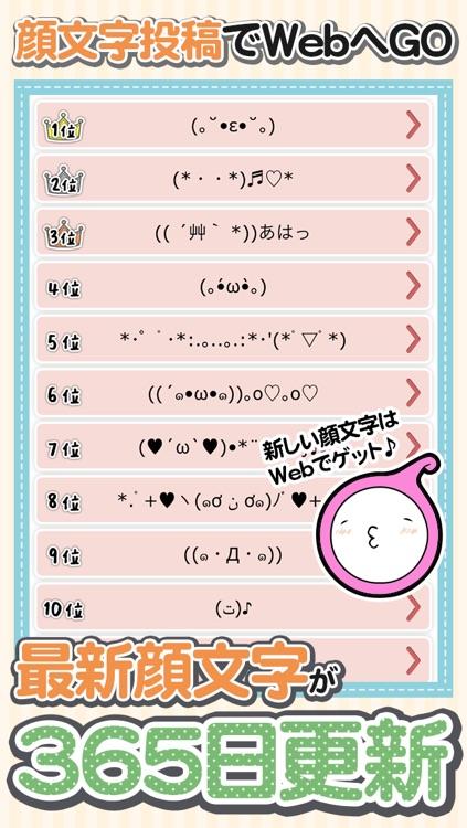 かわいい顔文字アプリ~特殊絵文字顔文字くん screenshot-3