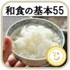 和食の基本55 for iPad(白ごはん.com)by Clipdish ‐お料理初心者でも安心、丁寧な下ごしらえの基礎と和のおかずレシピ‐ iPad