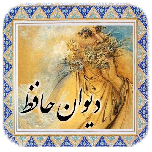 Hafez حافظ