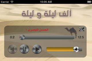 ألف ليلة و ليلة (حلقات صوتية نادرة)لقطة شاشة4