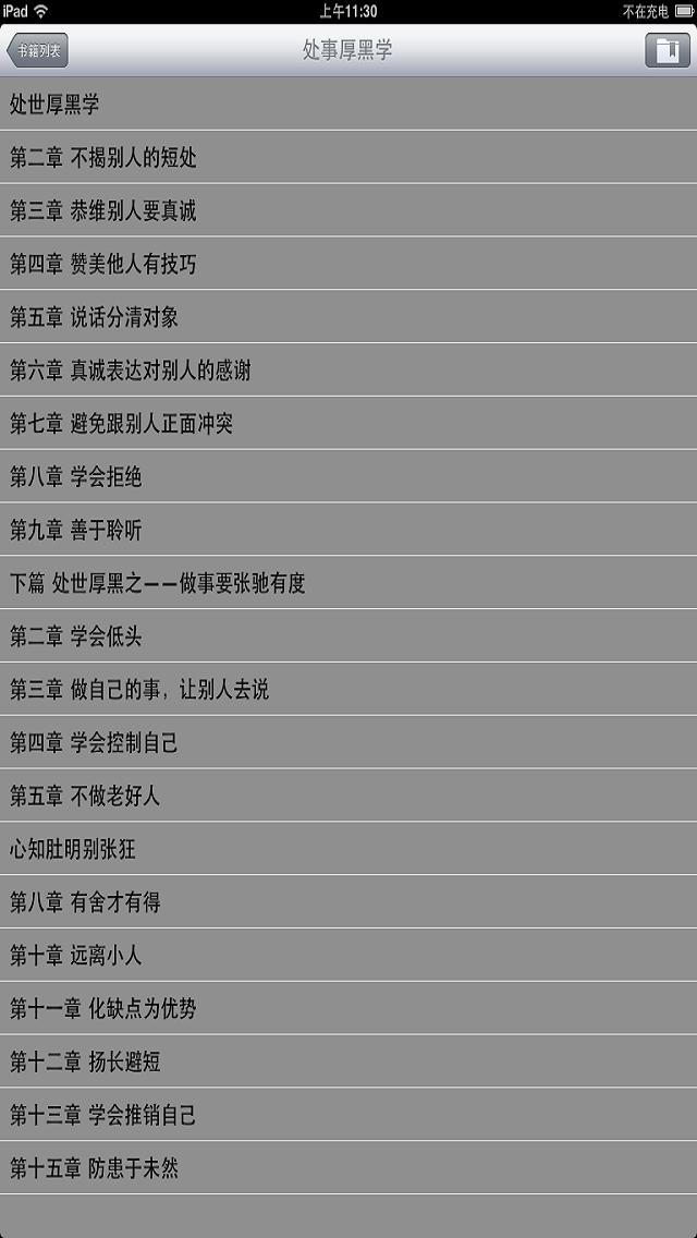 Screenshot #3 pour 成功必备-新 厚黑学 大全