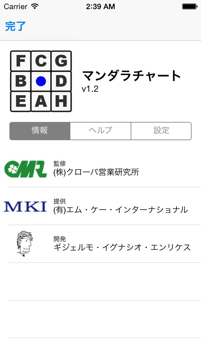 マンダラチャートのスクリーンショット5