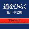 松下幸之助 道をひらく-PHP Institute,Inc
