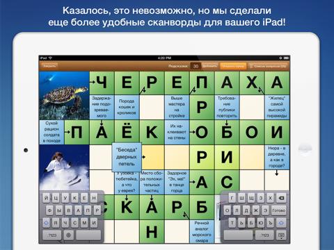 Сканворд дня HD на iPad