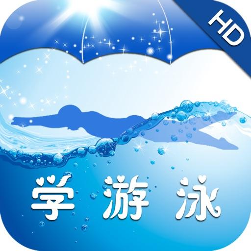 学游泳 HD