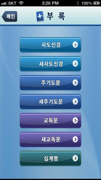 미가엘 성경 ( 개역개정 정독, 무료버젼 ) screenshot-4