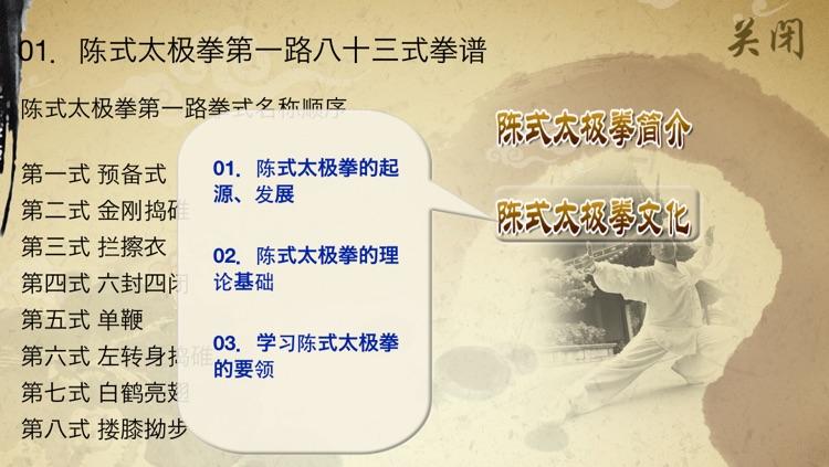 陈式太极拳-武术名家讲解示范,Chen Tai-chi, A Kind of Traditional Chinese Shadowboxing screenshot-3