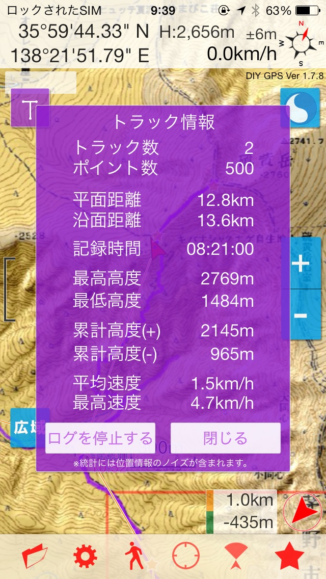 DIY GPS 【登山用GPSアプリ】 screenshot1