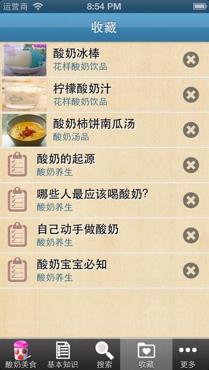 酸奶美食大全 screenshot-4