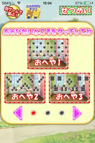 がんばれ!ルルロロ ボールあつめ 幼児・子供向け無料アプリ 親子で遊べる簡単でかわいいゲーム screenshot 2