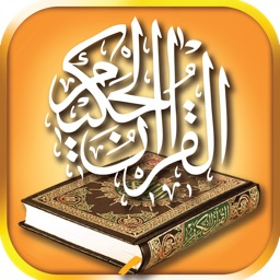 Al Quran: +translations +audio