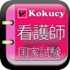kokucy看護師国家試験