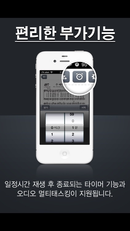 새찬송가 (피아노) screenshot-4