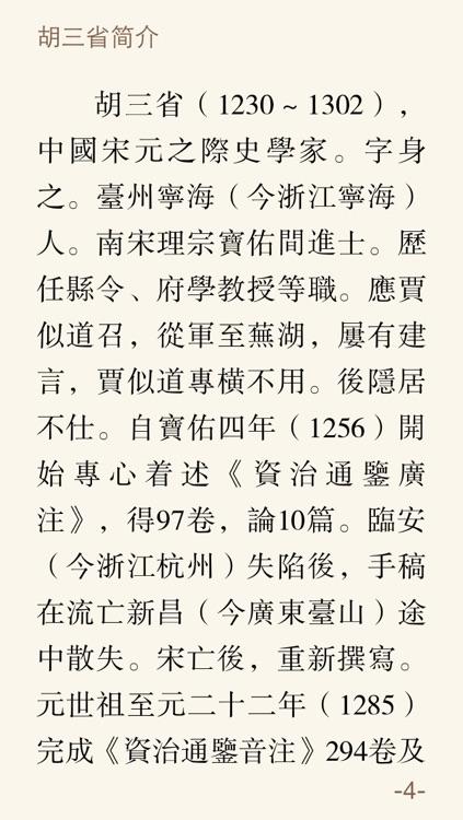 资治通鉴珍藏版(原著+胡三省音注版+柏杨白话版)