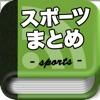 スポーツニュースまとめリーダー