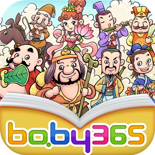 baby365-Eight Gods Crossed Sea
