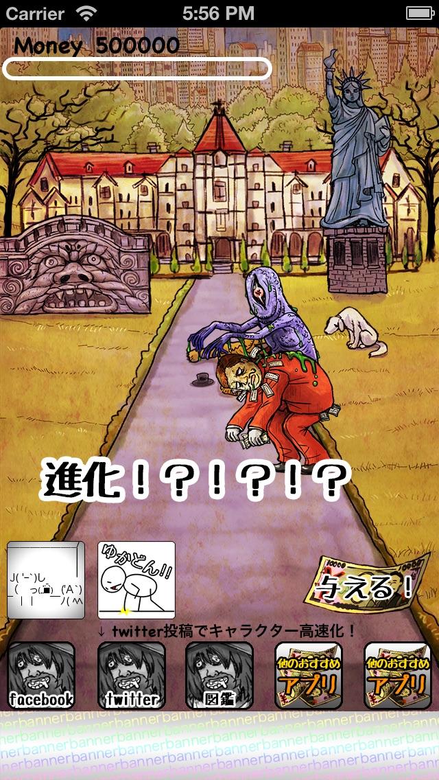 世の中全て金 〜ダークな育成ゲーム〜のスクリーンショット3