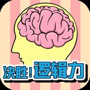 右脑训练瞬间决胜逻辑力