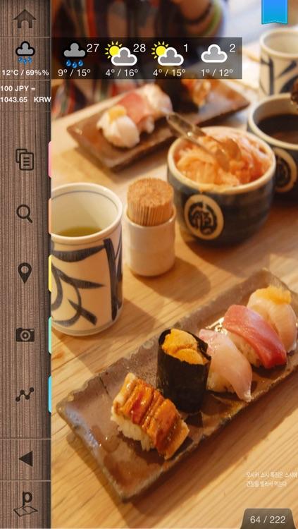 오사카에 먹으러 가자 screenshot-3