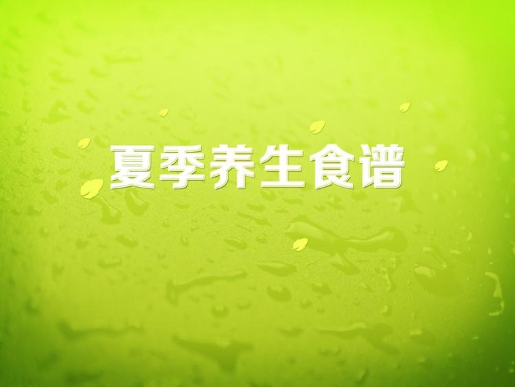 夏季养生食谱 HD screenshot-4
