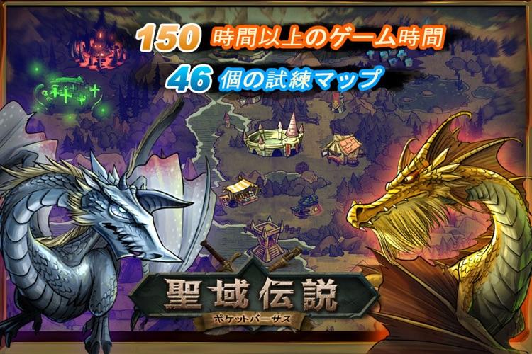 ポケットバーサス:聖域伝説 screenshot-4