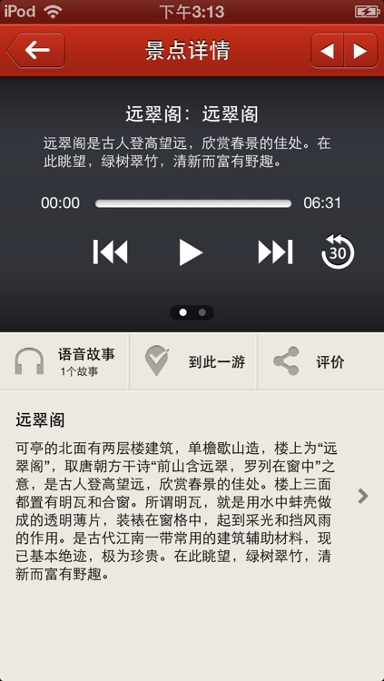 苏州园林留园_TouchChina screenshot-4