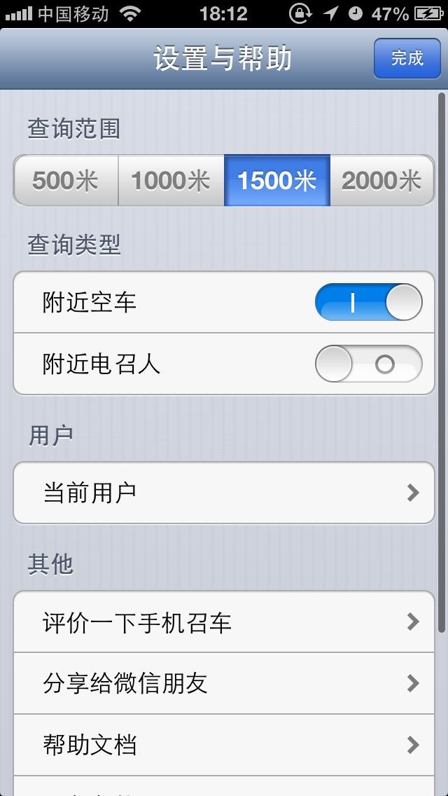 手机召车 Screenshot