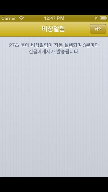 Korea Taximeter screenshot-4