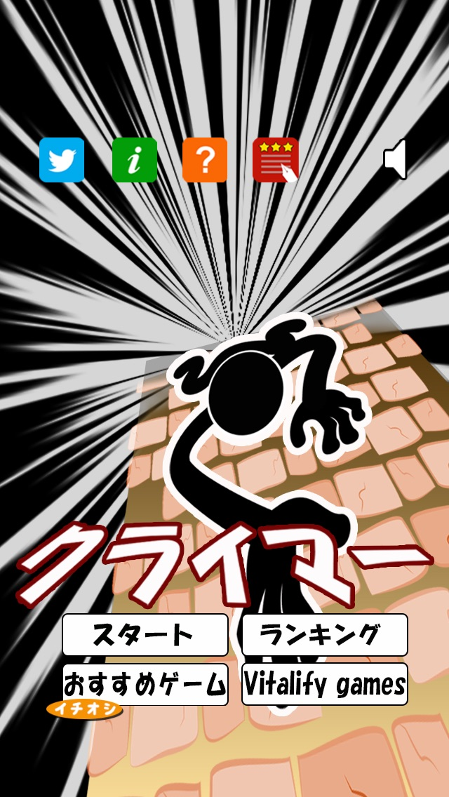 クライマー ~The Climber~のスクリーンショット3