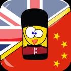现在学英语 - Learn English & American Vocabulary from Chinese Words icon