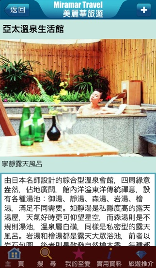 台北旅遊Guide屏幕截圖4