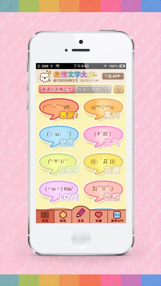 download 表情文字大全-微信微博短信颜文字键盘 apps 0
