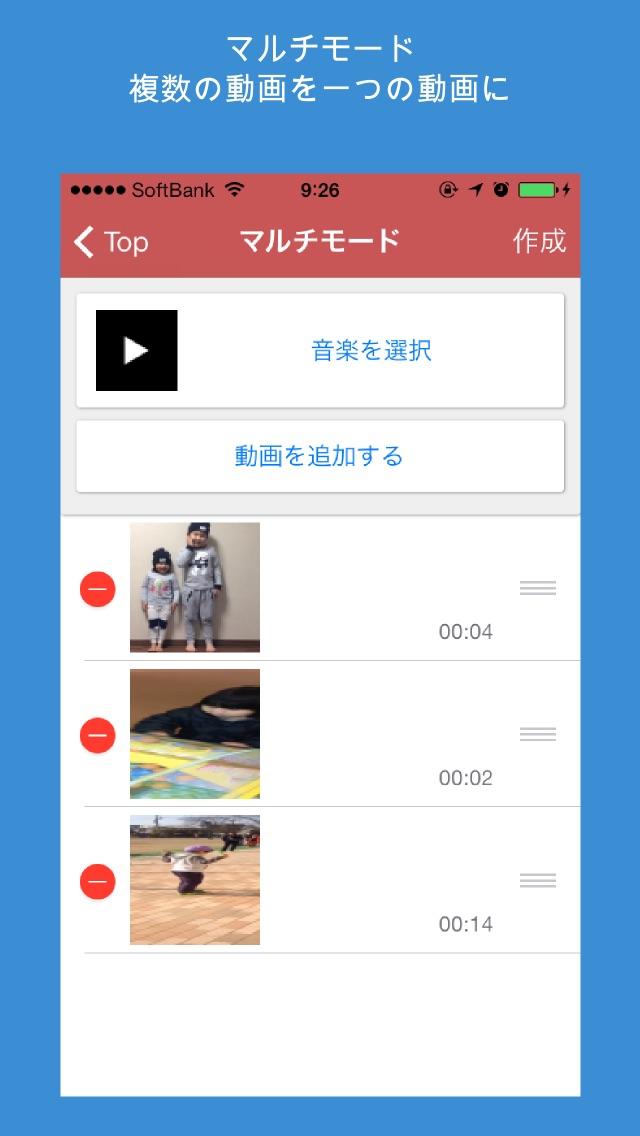 誰でも簡単!おもしろ動画編集ツール - Acumoのスクリーンショット3