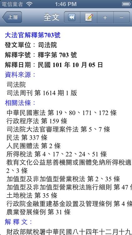 臺灣小六法-大法官解釋 screenshot-3