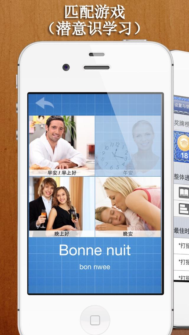 [学戏语言] 法语免费版 ~好玩有趣的游戏及吸睛图片/照片来加速语言吸收的效果。其学习方法绝对胜过快闪记忆卡 Screenshot