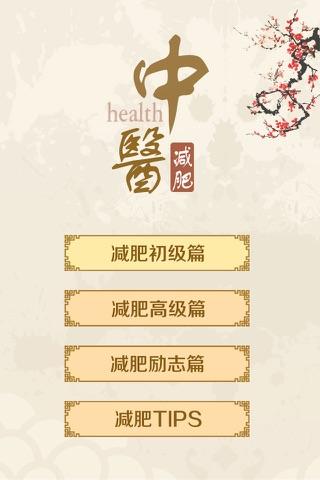 中医健康减肥 screenshot 2