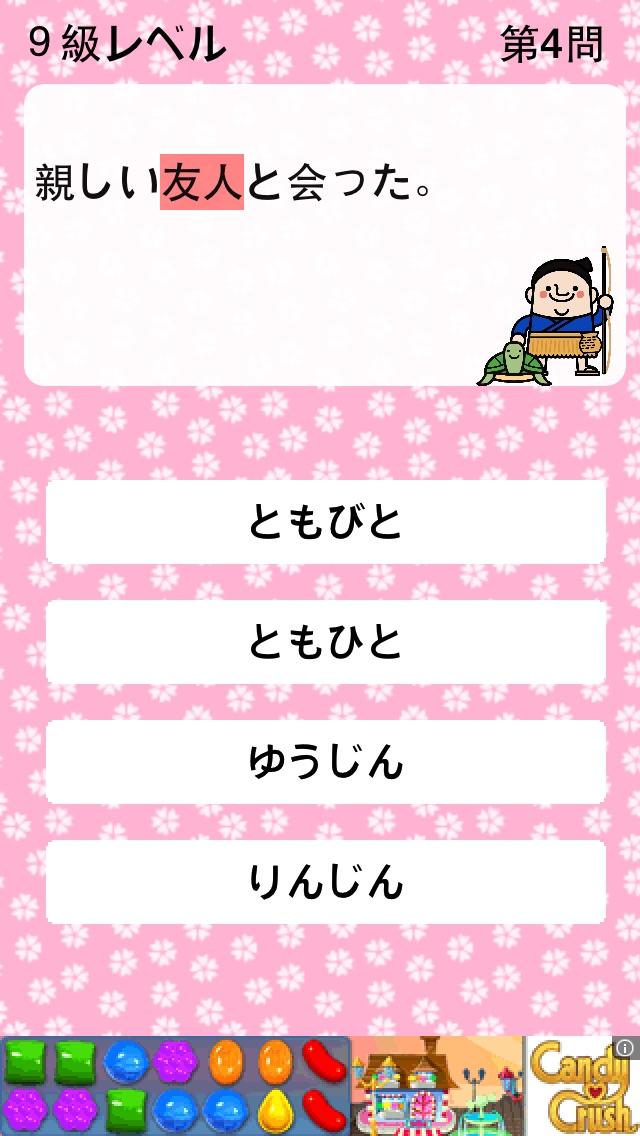 漢字検定くいず-梅のおすすめ画像2