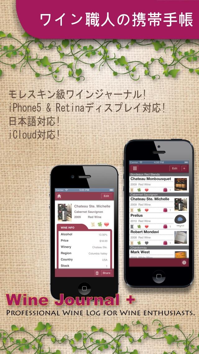 ワインジャーナルプラス - ワイン職人の携... screenshot1
