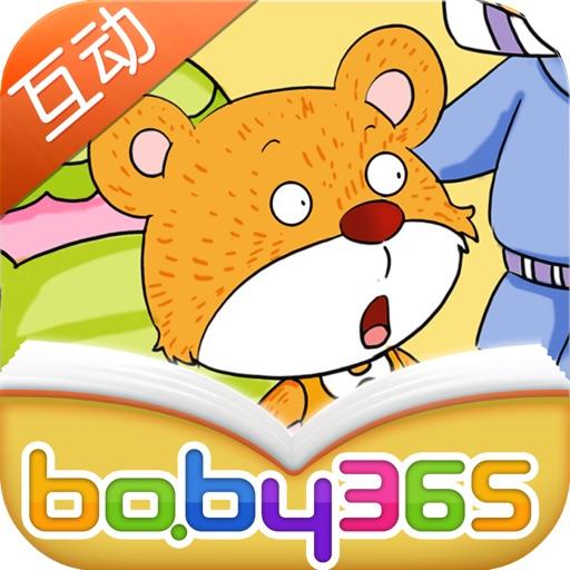 小熊家来了小偷-故事游戏书-baby365
