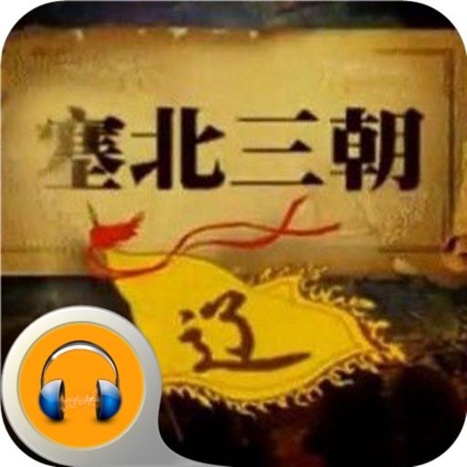袁腾飞-塞北三朝:辽