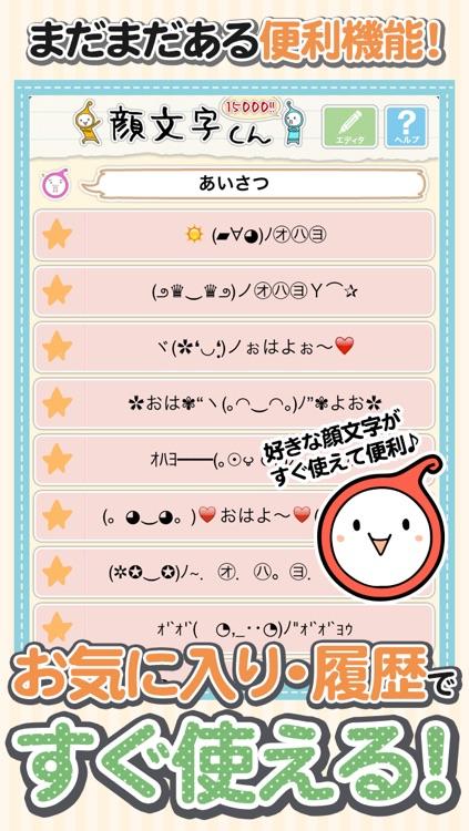 かわいい顔文字アプリ~特殊絵文字顔文字くん screenshot-4