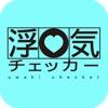 浮気チェッカー~探偵がコッソリ教える浮気の法則 FREE~