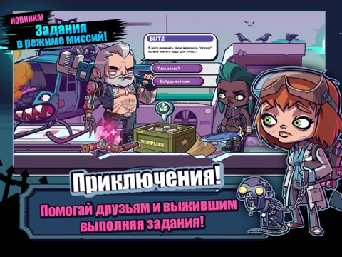 Скачать Zombies Ate My Friends