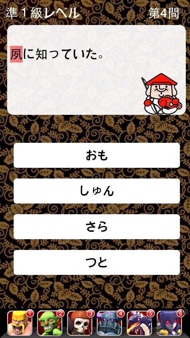 漢字検定くいず-松-のおすすめ画像2