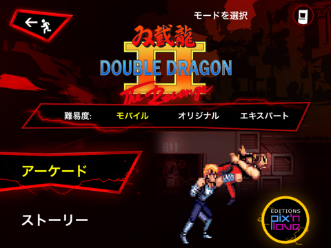 Double Dragon Trilogyのおすすめ画像2