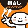 YUBISASHI Bookstand 美食·健食