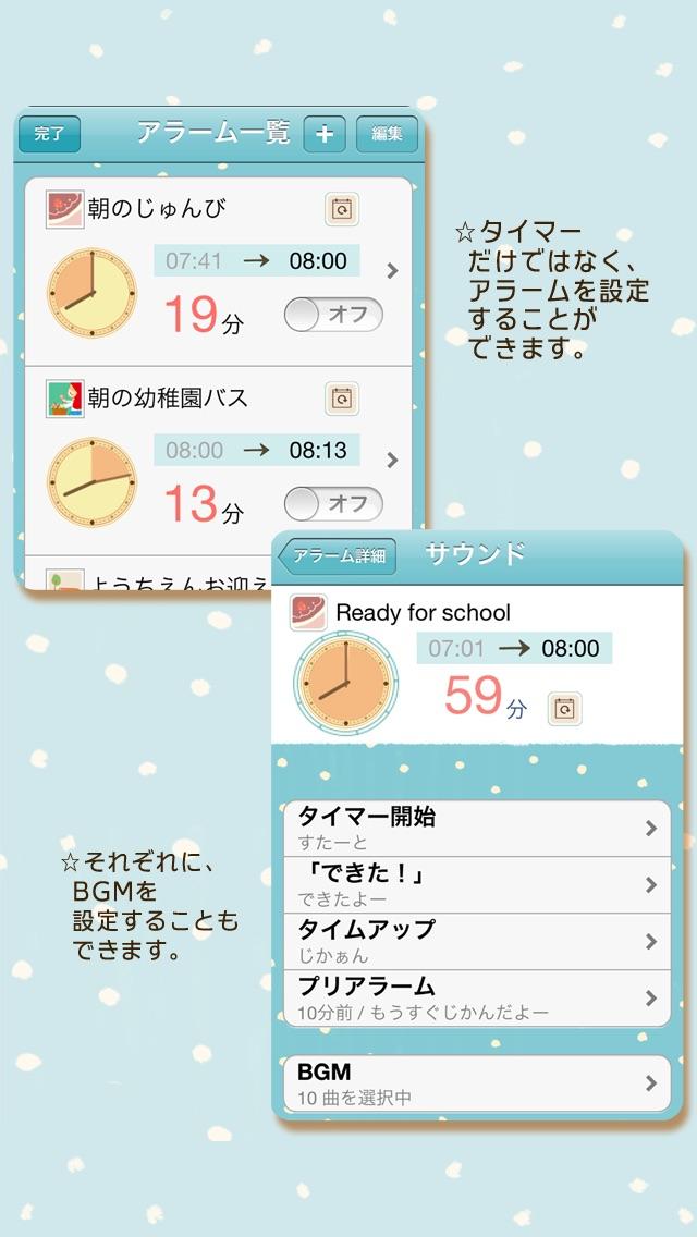 SmileTimer screenshot1